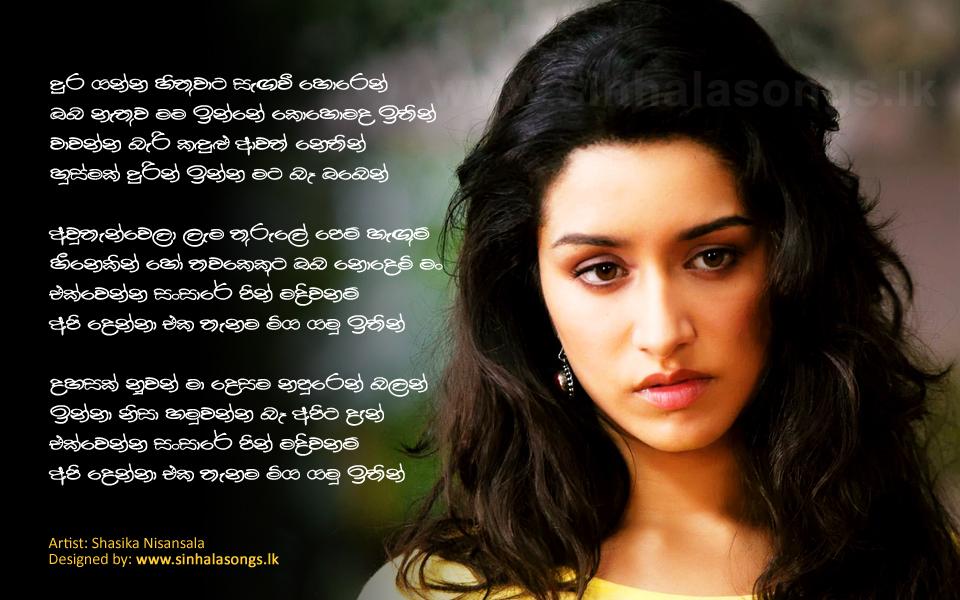 Sinhala Songs Book
