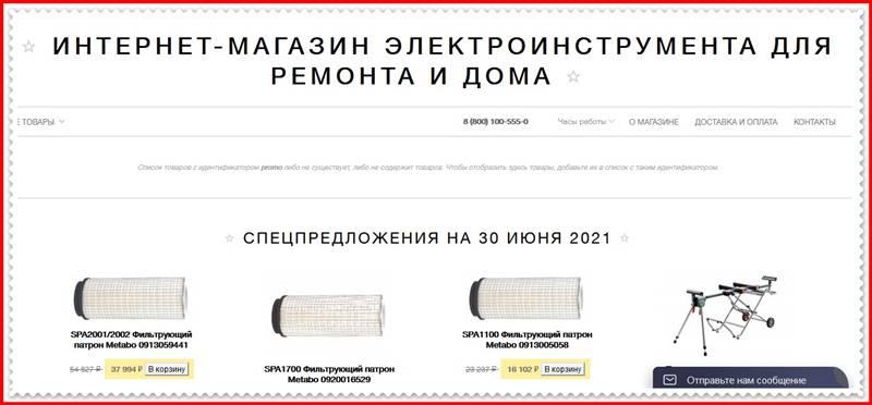 Мошеннический сайт makitaonline.store – Отзывы о магазине, развод! Фальшивый магазин