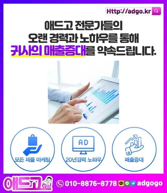행당동인터넷광고