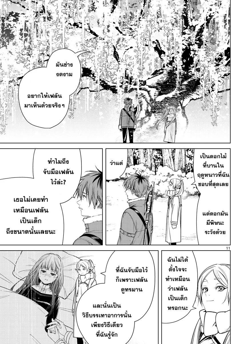 อ่านการ์ตูน Sousou no Frieren ตอนที่ 36 หน้าที่ 11