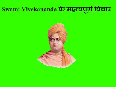 Swami Vivekananda quotes on success in hindi-स्वामी विवेकानंद