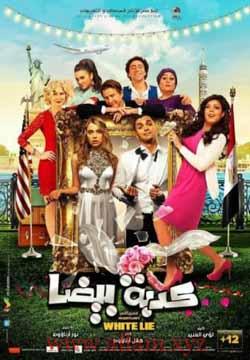 مشاهدة فيلم كدبة بيضا 2018
