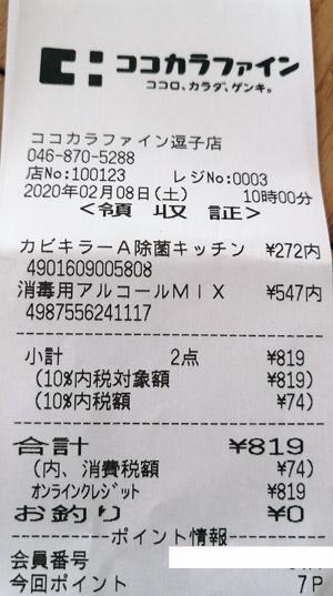 ココカラファイン 逗子店 2020/2/8 のレシート
