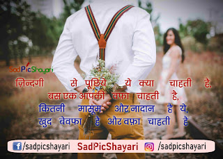 breakup shayari in hindi font