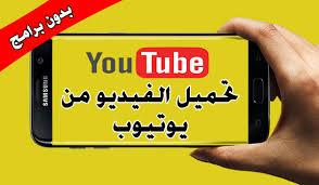 ربح المال عن طريق انشاء موقع لتحميل فيديوهات اليوتيوب على بلوجر بكل سهولة