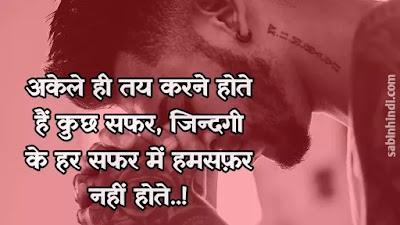 Alone status in hindi, alone quotes in hindi
