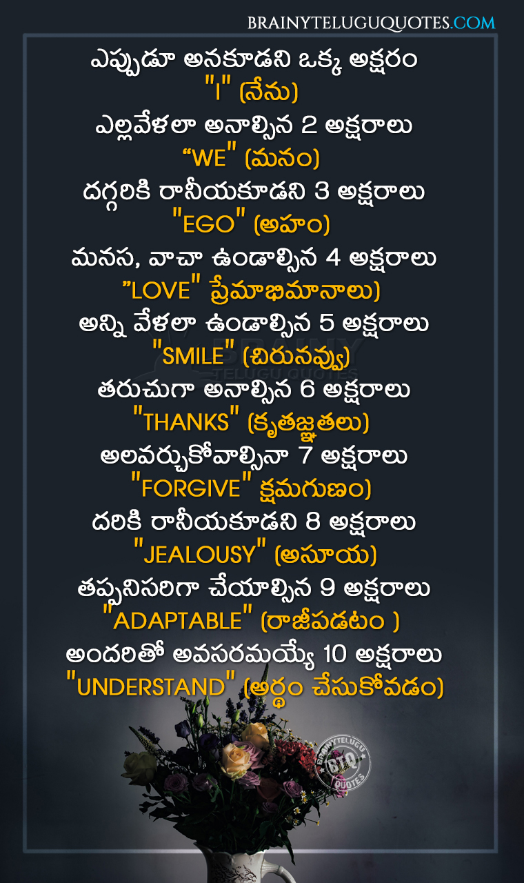 Top 10 Best Motivational Lines For Being Happy Ever Nice Life Changing Quotes In Telugu Brainyteluguquotes Comtelugu Quotes English Quotes Hindi Quotes Tamil Quotes Greetings True love   quotes about real anbu. quotes hindi quotes tamil quotes greetings
