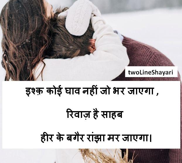Two Line Love Shayari in Hindi for Girlfriend, Two Line Love Shayari in Hindi on Facebook