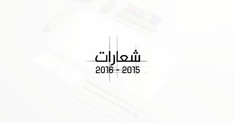 أعمالي : معرض الشعارات - Logo Folio 2016 - 2015