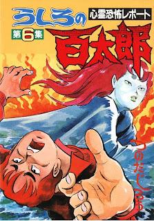 Ushiro Hyakutarou [つのだじろう] うしろの百太郎 第01 06巻