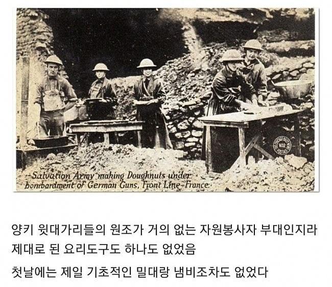 전쟁터의 도넛걸 - 꾸르