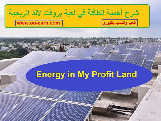 شرح كل شيء عن الطاقة في بروفت لاند الربحية Energy in My Profit Land