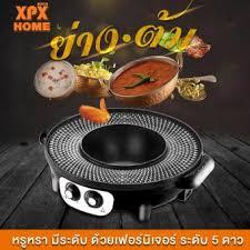 XPX หม้อสุกี้ไฟฟ้า แบบ 2 ช่อง