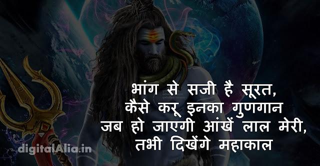 mahakal,bholenath,mahadev,lord shiva,chillam,mahakal status,mahakal shayari,attitude status,mahadev status,mahadev shayari,bholenath status,bholebaba shayari,chillam attitude status