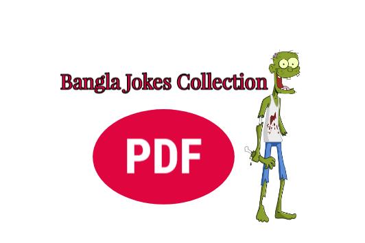 Bengali Jokes Collection PDF Free Download