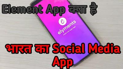 Elyment App क्या है