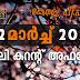 ഡെയിലി കറൻറ് അഫയേഴ്സ് - 22 മാർച്ച് 2021