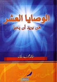 تحميل كتاب الوصايا العشر .. لمن أراد أن يحيا pdf