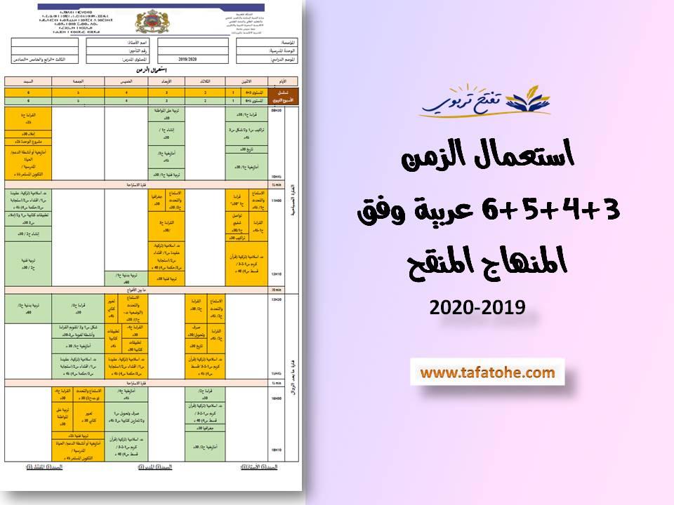 استعمال الزمن 3+4+5+6 عربية وفق المنهاج المنقح
