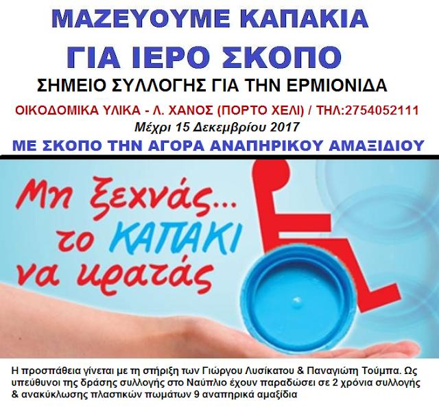 Συλλογή πλαστικών πωμάτων και στην Ερμιονίδα με σκοπό την αγορά αναπηρικού αμαξιδίου!