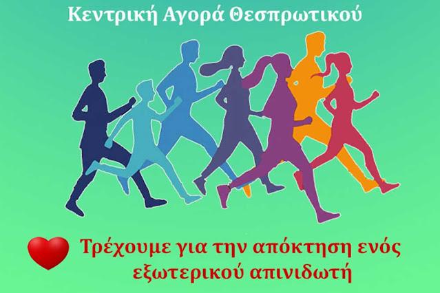 «1ο village trail Thesprotikou - Run For Life» - Κατεβάστε την προκήρυξη   Το Σάββατο 4 Σεπτεμβρίου και ώρα 18.30 τρέχουμε για καλό σκοπό.  Ο Μορφωτικός Σύλλογος Θεσπρωτικού με την υποστήριξη του Δήμου Ζηρού διοργανώνει τον 1ο Αγώνα με τίτλο: «1ος village trail Thesprotikou – Run For Life».
