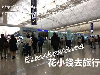 香港機場T1北翼檢查入口