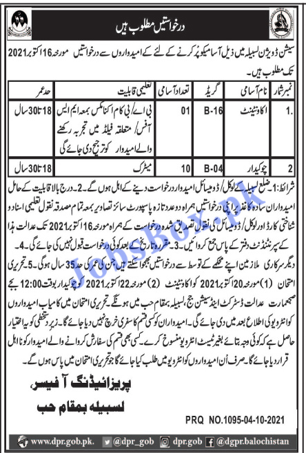 District and Session Courts Lasbela Jobs 2021 in Pakistan