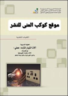 كتاب شرح آلات التيار المتردد ـ عملي pdf المنهج السعودي
