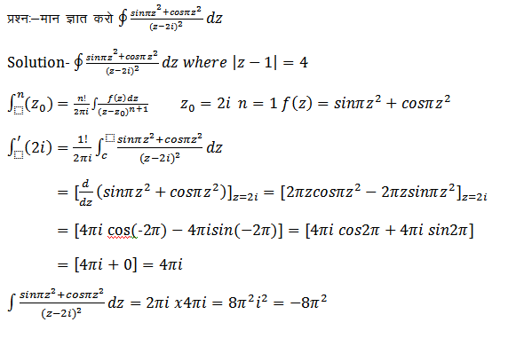 applications of cauchy's theorem