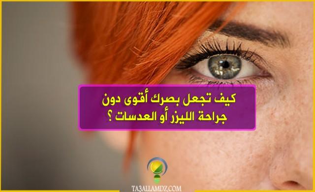 كيف تجعل بصرك أقوى