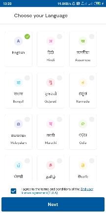 Umang app kya hai