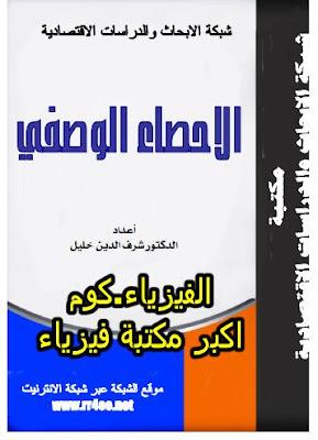 تحميل كتاب الاحصاء الوصفي pdf