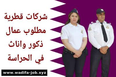 مطلوب عمال ذكور واناث تخصص الأمن والحراسة سجل الآن