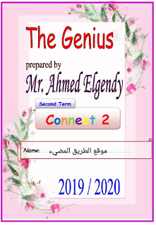 مذكرة لغة إنجليزية كاملة للصف الثاني الابتدائي الترم الثاني منهج 2020 لمستر أحمد الجندى