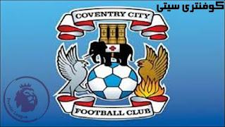 ليفربول,الدوري الانجليزي,فرق الدوري الانجليزي,الدوري الإنجليزي الممتاز الفرق,كوفنتري سيتي