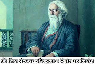 Mere Priya Lekhak Rabindranath Tagore