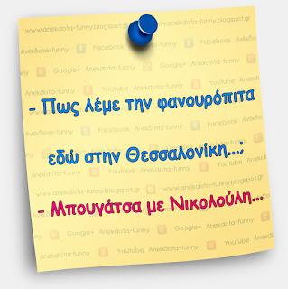 Πως λένε την φανουρόπιτα στην Θεσσαλονίκη...;