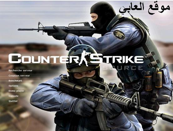 تحميل لعبة كونتر سترايك برابط مباشر Download Counter Strike Game Free