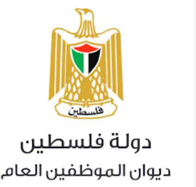 اعادة فتح التسجيل لعدد من الوظائف في ديوان الموظفين بغزة