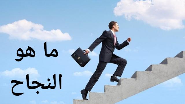 ما هو  تعريف النجاح ؟