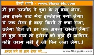 मैं इस उम्मीद पे - Ummed Ki Shayari in Love