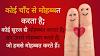 Love Shayari 2020 हिंदी में 300+ टॉप, Latest Love Shayari in Hindi
