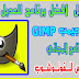 تحميل برنامج جيمب للحاسوب gimp for pc برابط مباشر مجانا