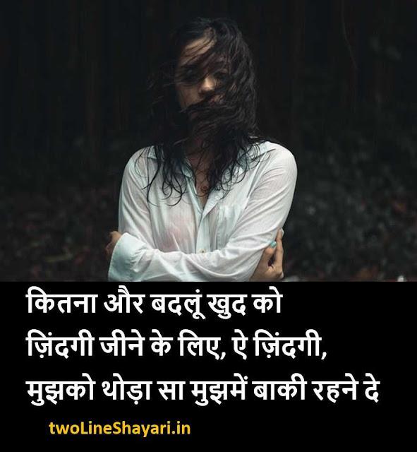 Mood off Shayari Dp, Mood off Shayari Dp Download, Mood off Shayari Dp New