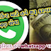 Good news for employers! Started with your PF WhatsApp service