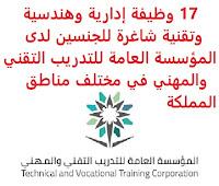 17 وظيفة إدارية وهندسية وتقنية شاغرة للجنسين لدى المؤسسة العامة للتدريب التقني والمهني في مختلف مناطق المملكة تعلن المؤسسة العامة للتدريب التقني والمهني, عن توفر وظائف إدارية وهندسية وتقنية شاغرة للجنسين, للعمل لديها في مختلف مناطق المملكة وذلك للتخصصات التالية: 1- مساعد مبرمج تطبيقات (10 وظائف) للعمل في الرياض، مكة المكرمة، المدينة المنورة، عسير، القصيم، المنطقة الشرقية، جازان، حائل، تبوك المؤهل العلمي: بكالوريوس أمن سيبراني، أمن معلومات, بتقدير لا يقل عن جيد الخبرة: غير مشترطة 2- باحث استثمار مساعد للعمل في الرياض المؤهل العلمي: بكالوريوس إدارة مالية، مالية واستثمار، تمويل, بتقدير لا يقل عن جيد الخبرة: غير مشترطة 3- مهندس مدني مساعد (3 وظائف) للعمل في الرياض المؤهل العلمي: بكالوريوس هندسة مدنية, بتقدير لا يقل عن جيد جداً  الخبرة: غير مشترطة 4- باحثة إحصاء مساعد (وظيفتان) المؤهل العلمي: بكالوريوس أساليب كمية, بتقدير لا يقل عن جيد جداً الخبرة: غير مشترطة 5- مصممة جرافيكس المؤهل العلمي: بكالوريوس تصميم الجرافيك، وسائط رقمية، وسائط متعددة أو ما يعادلهم, بتقدير لا يقل عن جيد جداً الخبرة: غير مشترطة يبدأ التقديم للوظيفة يوم الأحد بتاريخ 1442/04/21هـجري الموافق 2020/12/06ميلادي للتـقـدم لأيٍّ من الـوظـائـف أعـلاه اضـغـط عـلـى الـرابـط هنـا       اشترك الآن        شاهد أيضاً: وظائف شاغرة للعمل عن بعد في السعودية     أنشئ سيرتك الذاتية     شاهد أيضاً وظائف الرياض   وظائف جدة    وظائف الدمام      وظائف شركات    وظائف إدارية                           لمشاهدة المزيد من الوظائف قم بالعودة إلى الصفحة الرئيسية قم أيضاً بالاطّلاع على المزيد من الوظائف مهندسين وتقنيين   محاسبة وإدارة أعمال وتسويق   التعليم والبرامج التعليمية   كافة التخصصات الطبية   محامون وقضاة ومستشارون قانونيون   مبرمجو كمبيوتر وجرافيك ورسامون   موظفين وإداريين   فنيي حرف وعمال     شاهد يومياً عبر موقعنا وظائف تسويق في الرياض وظائف شركات الرياض ابحث عن عمل في جدة وظائف المملكة وظائف للسعوديين في الرياض وظائف حكومية في السعودية اعلانات وظائف في السعودية وظائف اليوم في الرياض وظائف في السعودية للاجانب وظائف في السعودية جدة وظائف الرياض وظائف اليوم وظيفة كوم وظائف حكومية وظائف شركات توظيف السعودية
