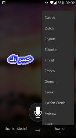 تطبيق Microsoft Translator