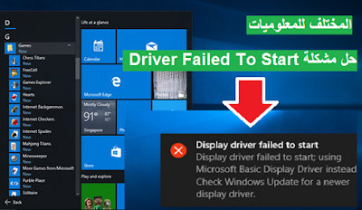 مشكلة  Driver Failed To Start  وطريقة الحل في ويندوز 10