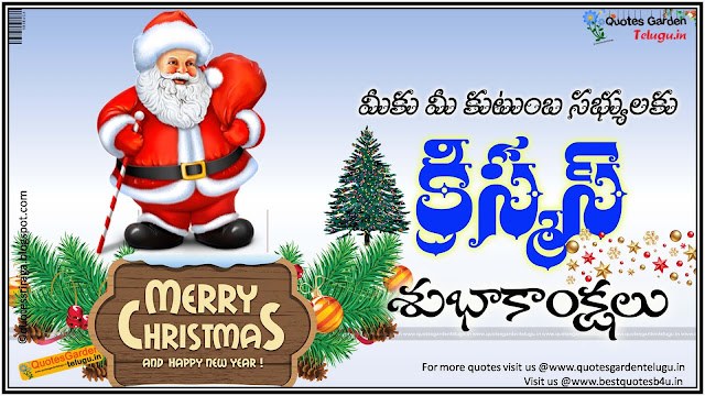 Merry Christmas 2016 Telugu Greetings messages