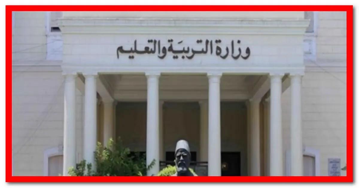 التعليم توجه رساله هامه الى المجتمع المصري ترعف عليها من هنا